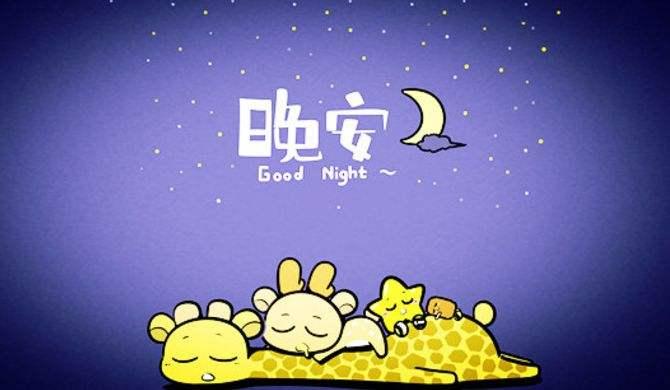 Hình ảnh Câu chúc ngủ ngon bằng tiếng Trung ấm áp 2