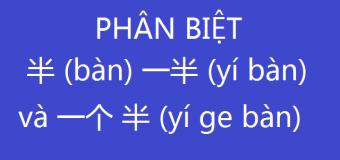Sự khác biệt giữa 半 (bàn) 一半 (yí bàn) và 一个 半 (yí ge bàn)