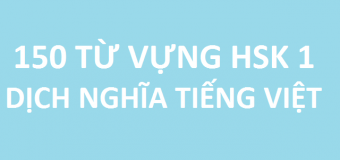 150 từ vựng HSK 1 dịch nghĩa tiếng Việt cho người mới học