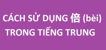 Cách sử dụng 倍 (bèi) trong ngữ pháp tiếng Trung