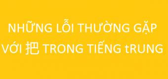Những lỗi thường gặp với 把 (bǎ) trong ngữ pháp tiếng Trung
