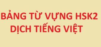 Từ vựng HSK 2 dịch nghĩa tiếng Việt cho người mới học