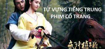 Từ vựng tiếng Trung trong phim cổ trang