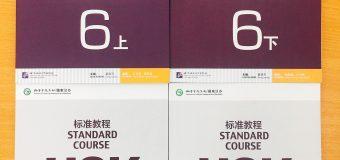 Học HSK 6 mất bao lâu? Luyện thi HSK 6