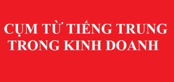 Các cụm từ tiếng Trung phổ biến trong kinh doanh