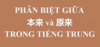 Phân biệt 本来 (běnlái) và 原来 (yuánlái) trong tiếng Trung