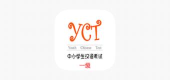 YCT cấp 1 – Từ vựng và cấu trúc bài thi