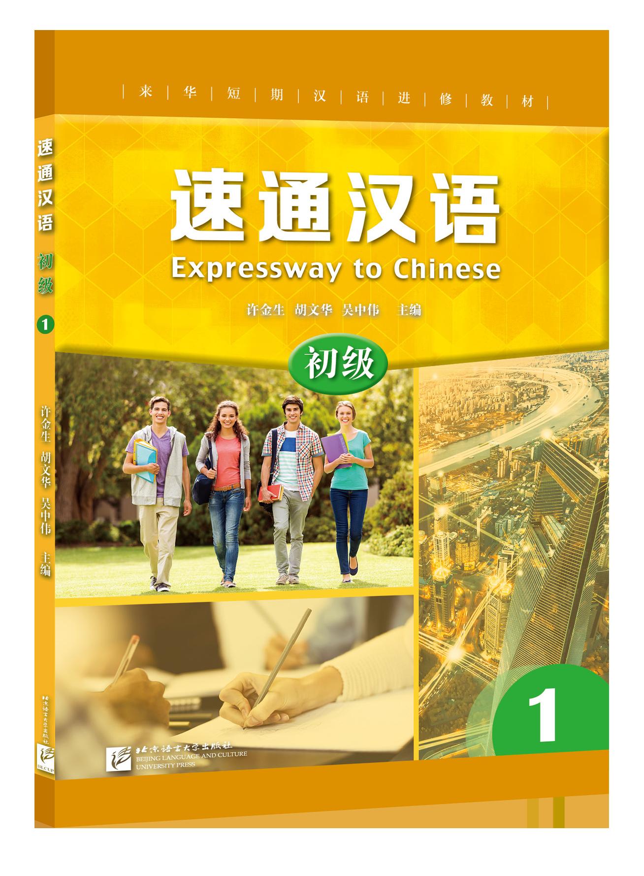 Hình ảnh Giáo trình Hán ngữ đại học Bắc Kinh MSUTONG mới nhất 1