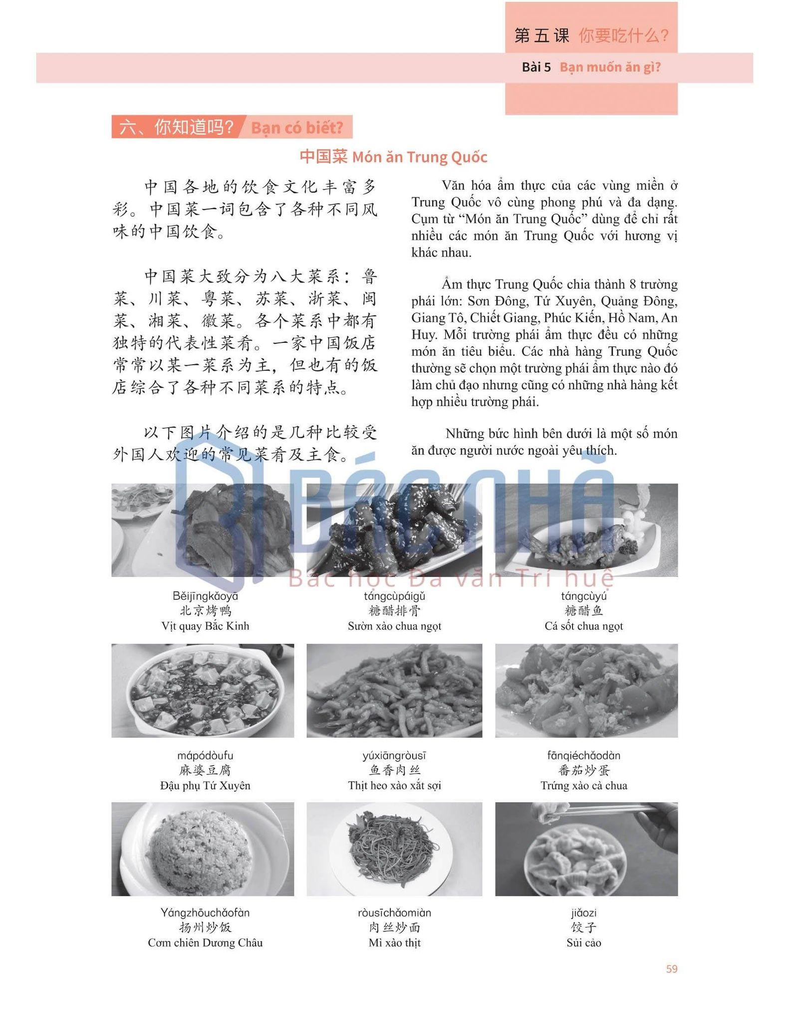 Hình ảnh Giáo trình Hán ngữ đại học Bắc Kinh MSUTONG mới nhất 5
