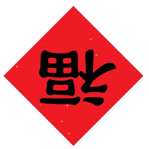 Hình ảnh 8 Cách chơi chữ trong tiếng Trung vào dịp năm mới 8