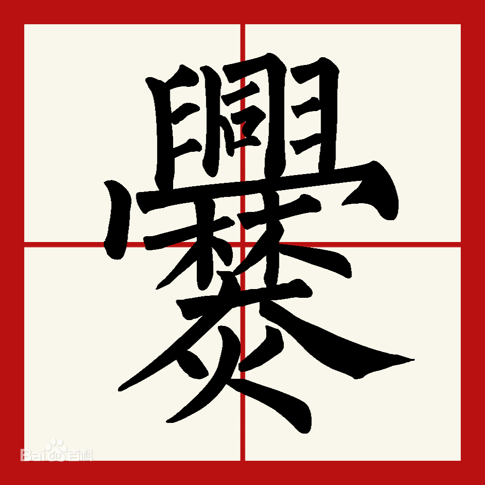 Hình ảnh TOP 8 chữ Trung Quốc khó viết nhất 2