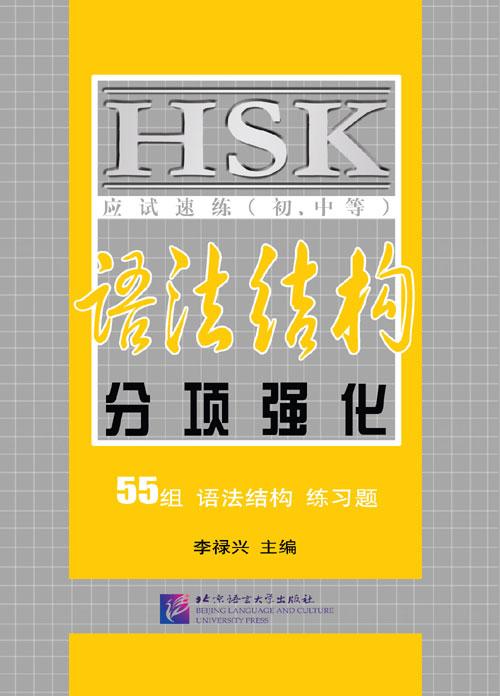 Hình ảnh Tài liệu ôn thi Đại học môn tiếng Trung hay, học là đỗ 2