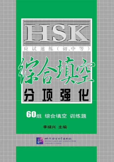 Hình ảnh Tài liệu ôn thi Đại học môn tiếng Trung hay, học là đỗ 3