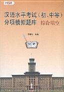Hình ảnh Tài liệu ôn thi Đại học môn tiếng Trung hay, học là đỗ 5