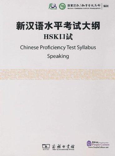 Hình ảnh Sách luyện thi HSKK trung cấp và cao cấp hay 2
