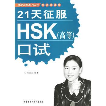 Hình ảnh Sách luyện thi HSKK trung cấp và cao cấp hay 4
