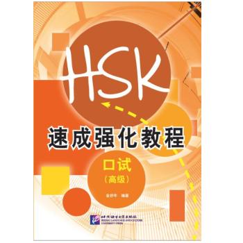 Hình ảnh Sách luyện thi HSKK trung cấp và cao cấp hay 5