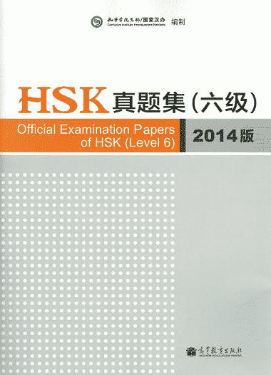 Hình ảnh Sách luyện thi HSKK trung cấp và cao cấp hay 7